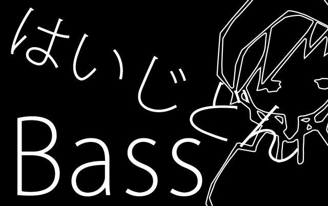 はいじどん@Bass-image