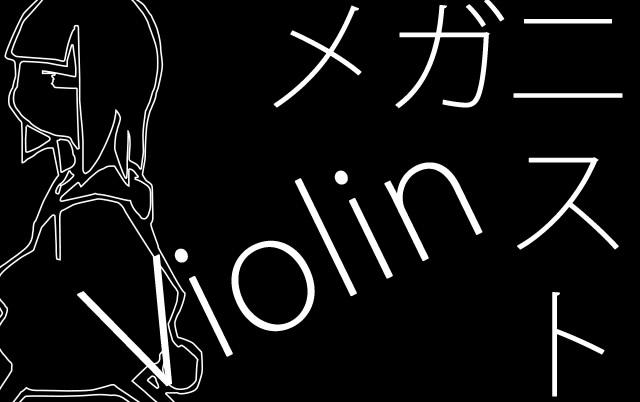 メガ二スト@Violin-image
