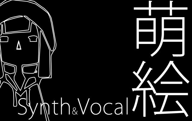 萌絵@Synth&Vo-image