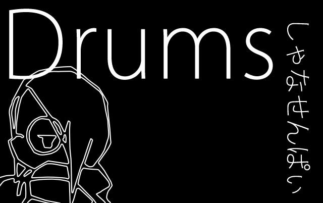 しゃなせんぱぃ@Drums-image